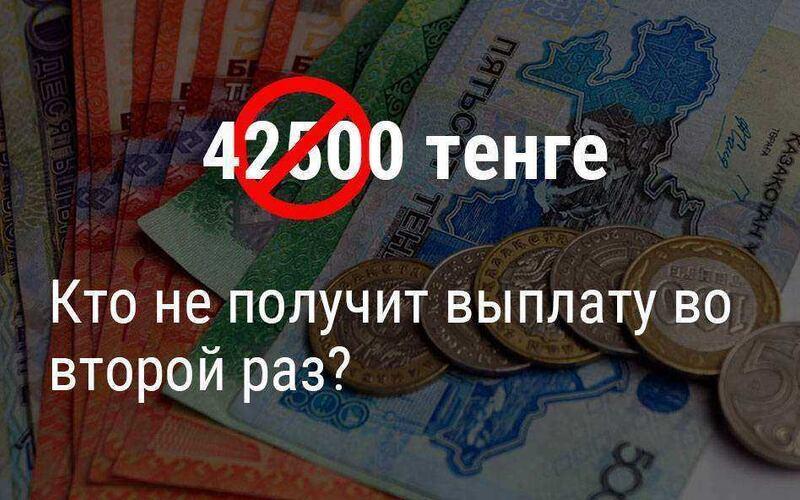 Кто не получит выплату пособия 42500 тенге во второй раз