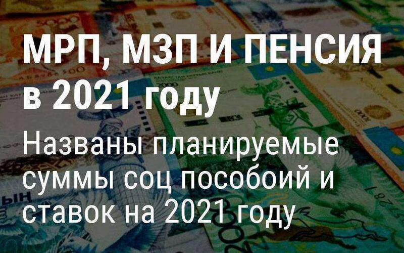 Стали известны планируемые ставки МРП, МЗП и пенсии на 2021 год