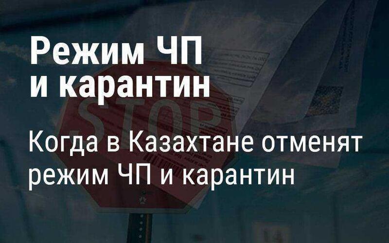 Когда отменят режим ЧП и карантин в Казахстане