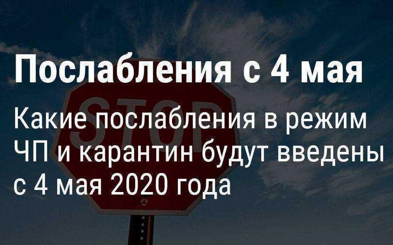Какие послабления в режим ЧП и карантина будут введены с 4 мая 2020 года