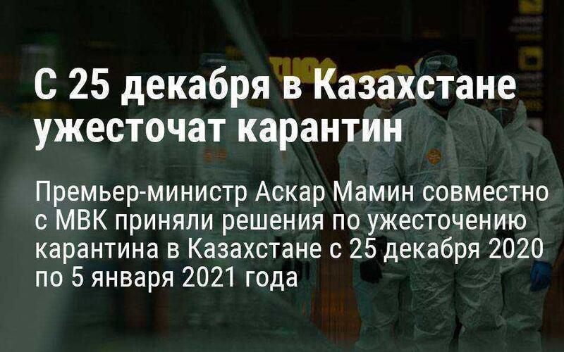 В Казахстане снова ужесточат карантин с 25 декабря 2020 года