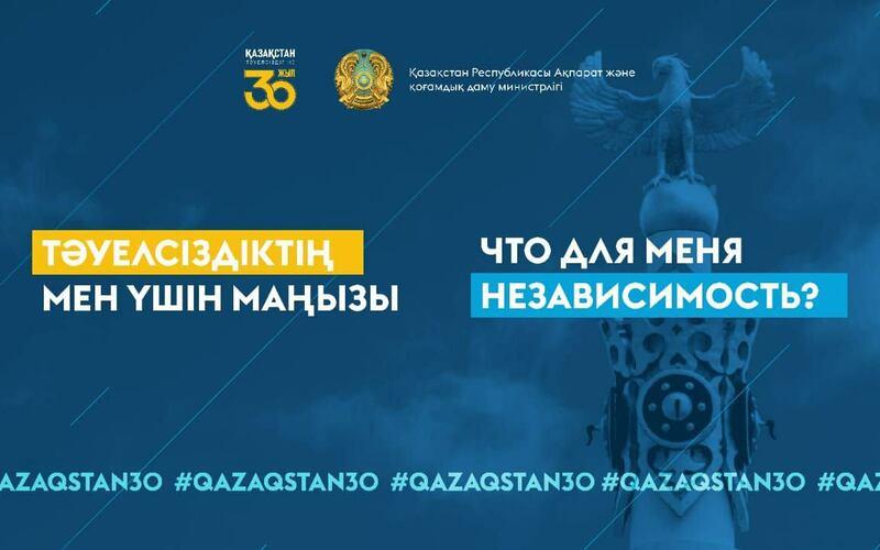 В Казахстане стартовал проект «Что для меня Независимость?»