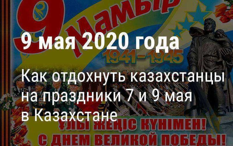 Какие дни будут выходными на праздники 7 и 9 мая 2020 года в Казахстане