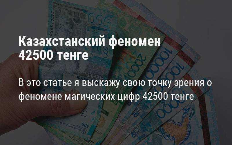 Казахстанский феномен 42500 тенге - как проходили выплаты пособия