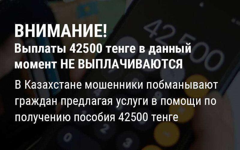 Мошенники предлагаю услуги в помощи по получению пособия 42500 тенге