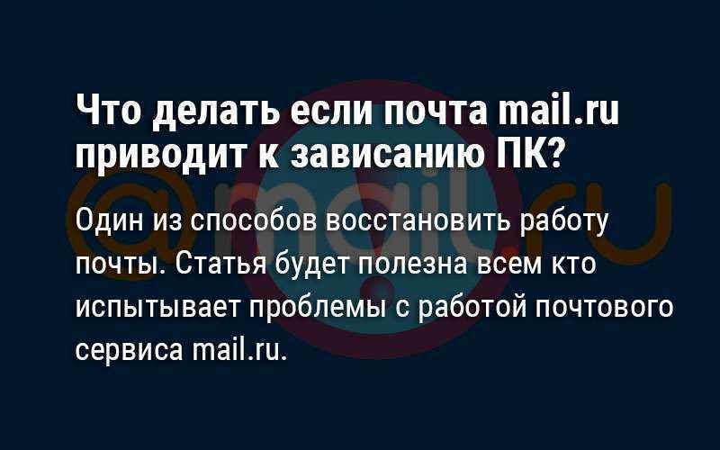 Что делать если почта mail.ru приводит к зависанию компьютера?