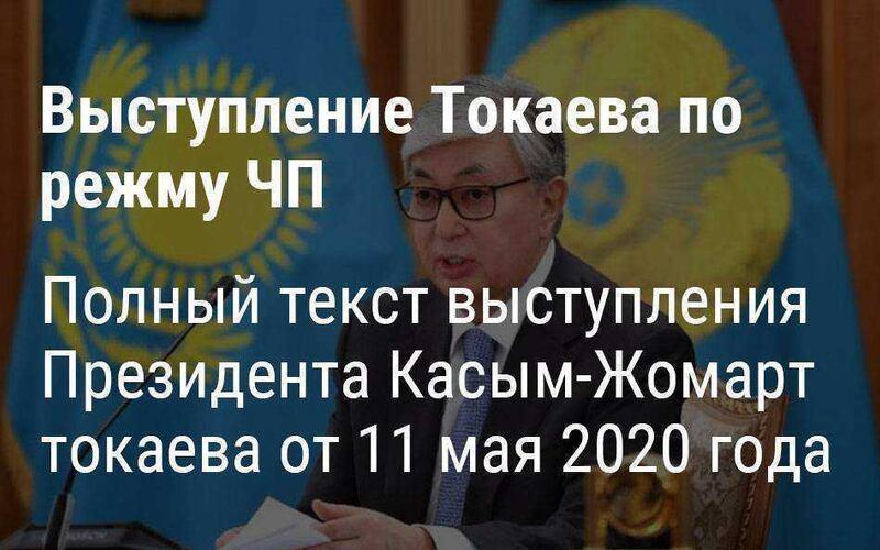 Выступление Главы государства на заключительном заседании Государственной комиссии по чрезвычайному положению 11 мая 2020 года