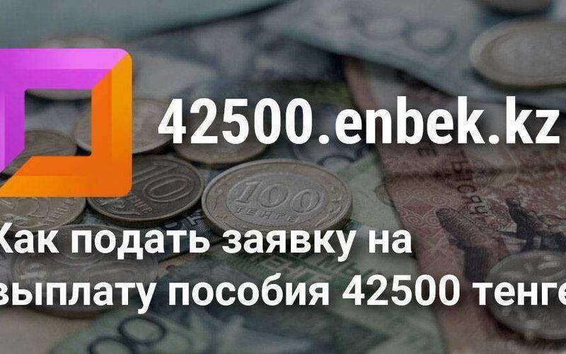 Как подать заявку на выплату 42500 тенге через сайт 42500.enbek.kz
