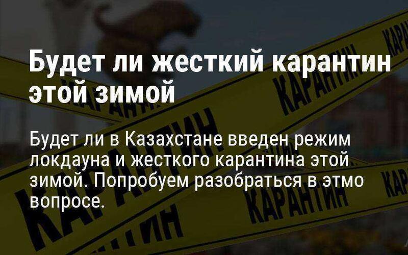 Будет ли карантин в Казахстане этой зимой в декабре, январе и феврале месяце