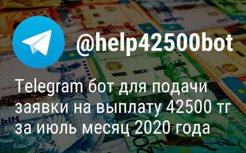 Telegram бот для подачи заявки на выплату пособия 42500 тенге за июль - Help42500bot