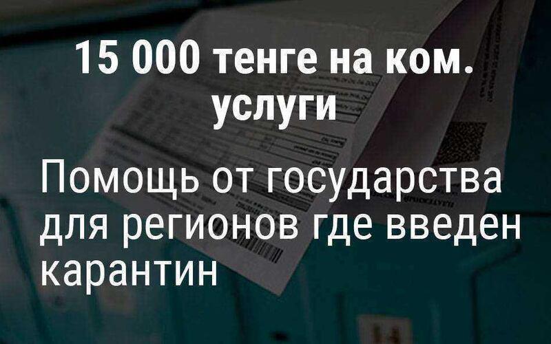 Все о пособии 15000 тенге на коммунальные услуги в связи с режимом ЧП