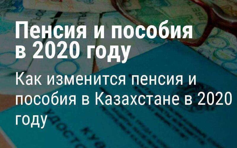 С мая месяца в Казахстане увеличат пенсию и пособия еще на 5%