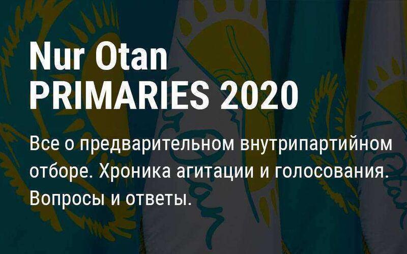 Хроника внутрипартийного отбора PRIMARIES 2020 (Праймериз 2020) партии Нур Отан
