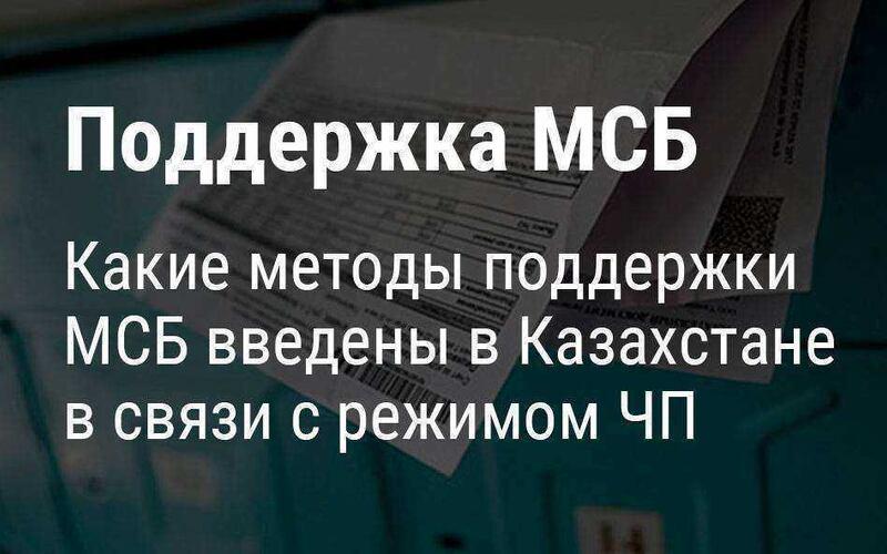 Какие методы поддержки МСБ и населения введены в Казахстане на период режима ЧП и карантина