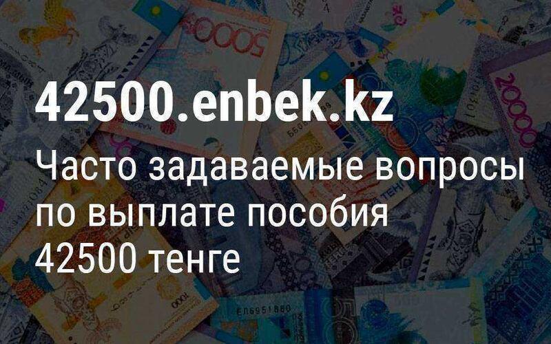Часто задаваемые вопросы о пособии 42500 тенге