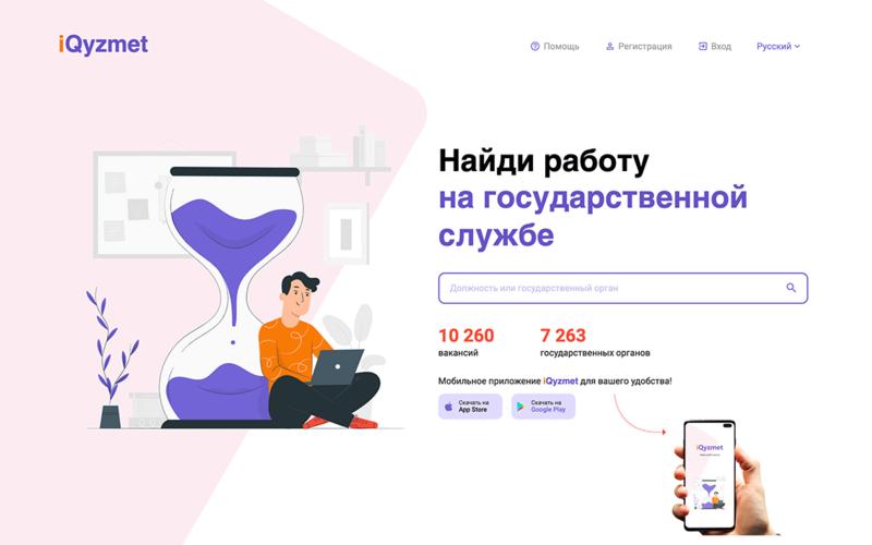 Сайт iqyzmet.gov.kz - онлайн прием граждан на государственную службу