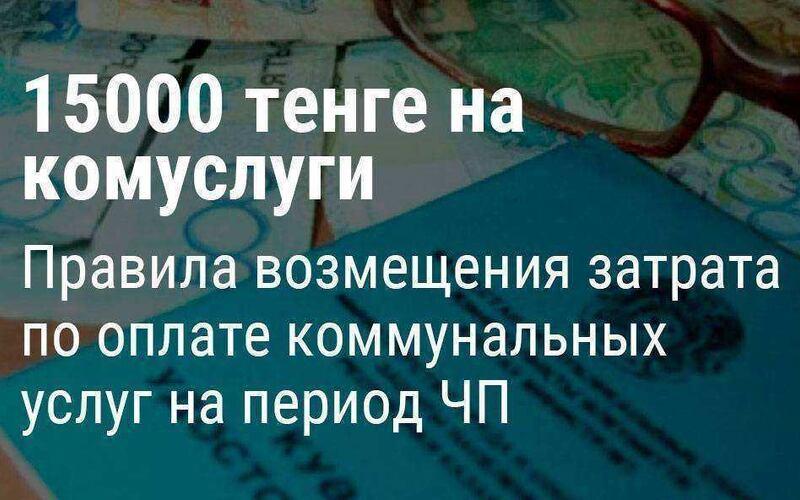 Правила получения пособия 15000 тенге на олпату коммунальных услуг из-за режима ЧП