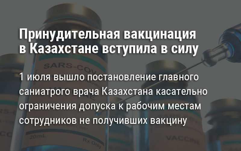 Принудительная вакцинация в Казахстане официально вступила в силу