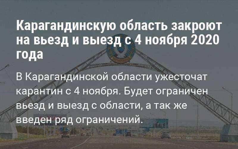 Карагандинскую область закроют с 4 ноября - снова нужно получать пропуска на сайте propusk.kz