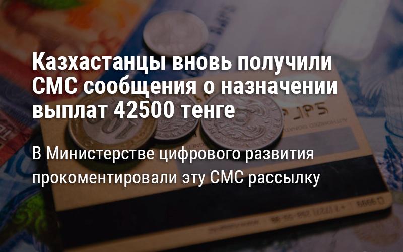 СМС рассылку о назначении выплаты 42500 тенге от номера 1414 получили казахстанцы 8 января