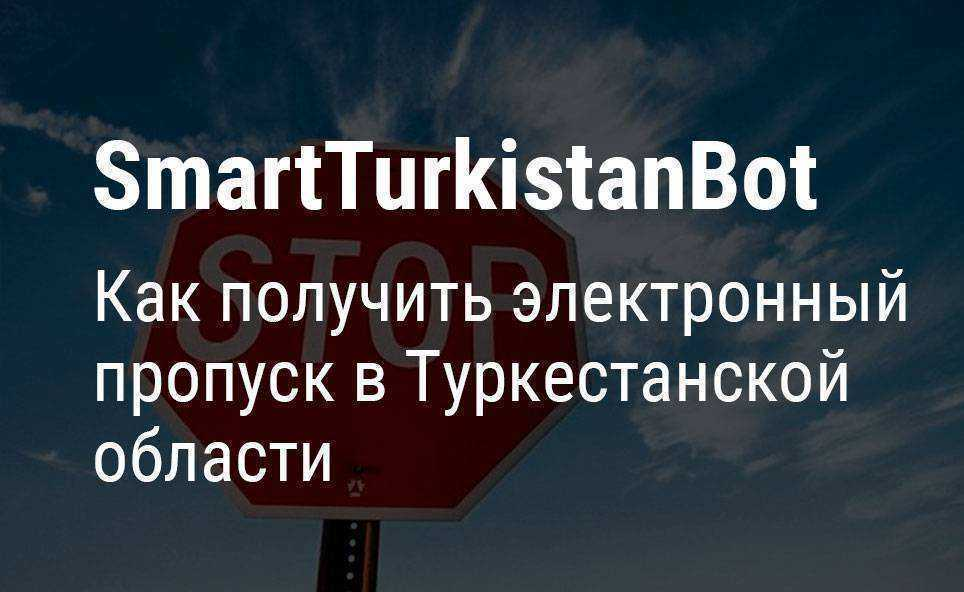 Как получить электронный пропуск в Туркестанской области через Telegram бот SmartTurkistanBot