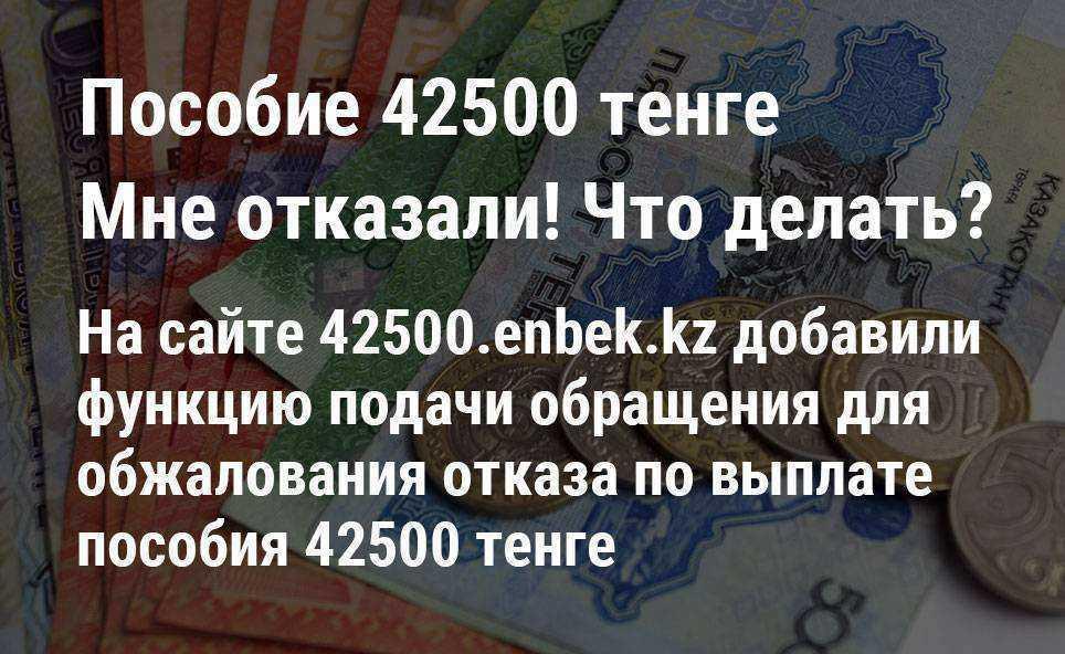 Как обжаловать отказ в выплате 42500 и 21250 за июль и август месяц