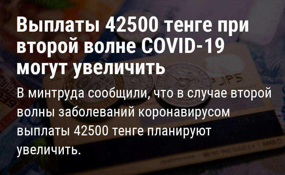Выплаты 42500 тенге в случае второй волны коронавируса планируют увеличить