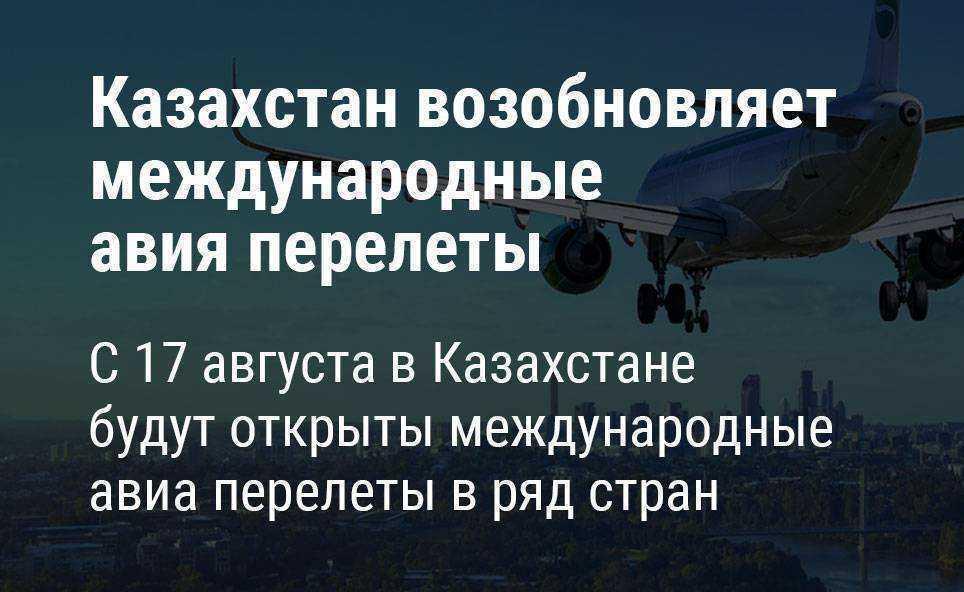 С 17 августа в Казахстане будут поэтапно возобновлять международные авиа перелеты в ряд стран