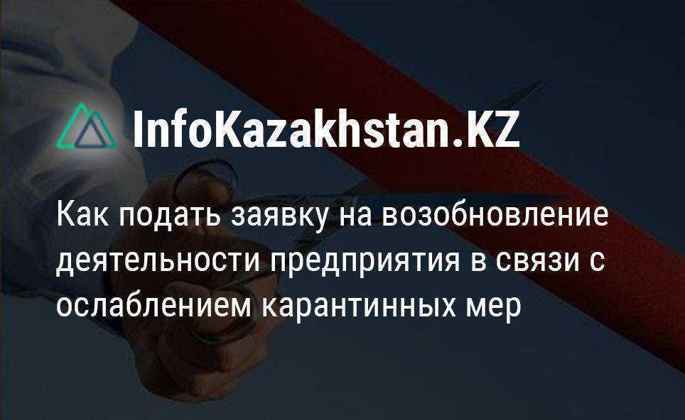 Как получить разрешение на возобновления деятельности предприятия через сайт InfoKazakhstan.KZ