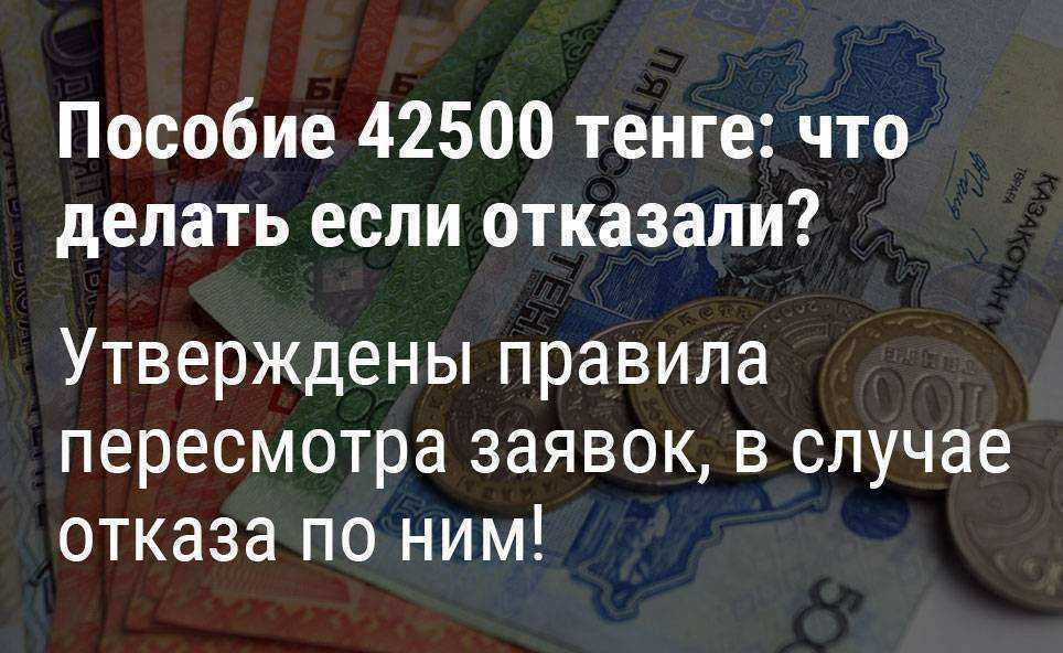 Что делать если вы получили отказ на выплату пособия 42500 тенге