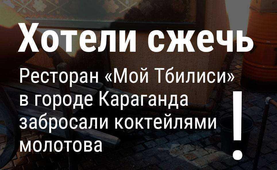 В Караганде конкуренты хотели сжечь ресторан Мой Тбилиси