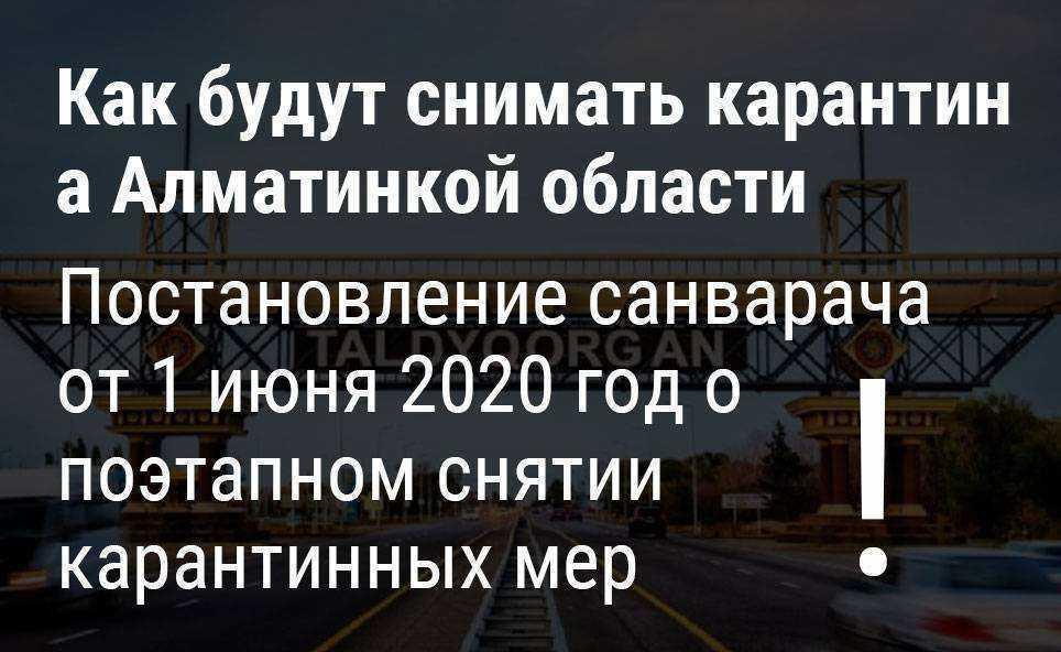 Как будут снимать карантин в Алматинской области с 1 июня 2020 года