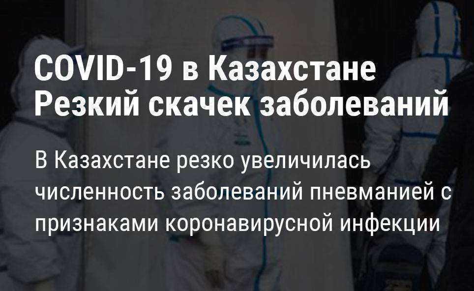 В Казахстане наблюдается резкий скачек заболеваний пневмонией с признаками коронавируса