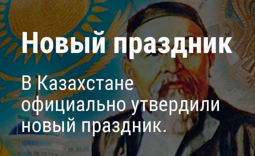 В Казахстане официально утвердили новый праздник