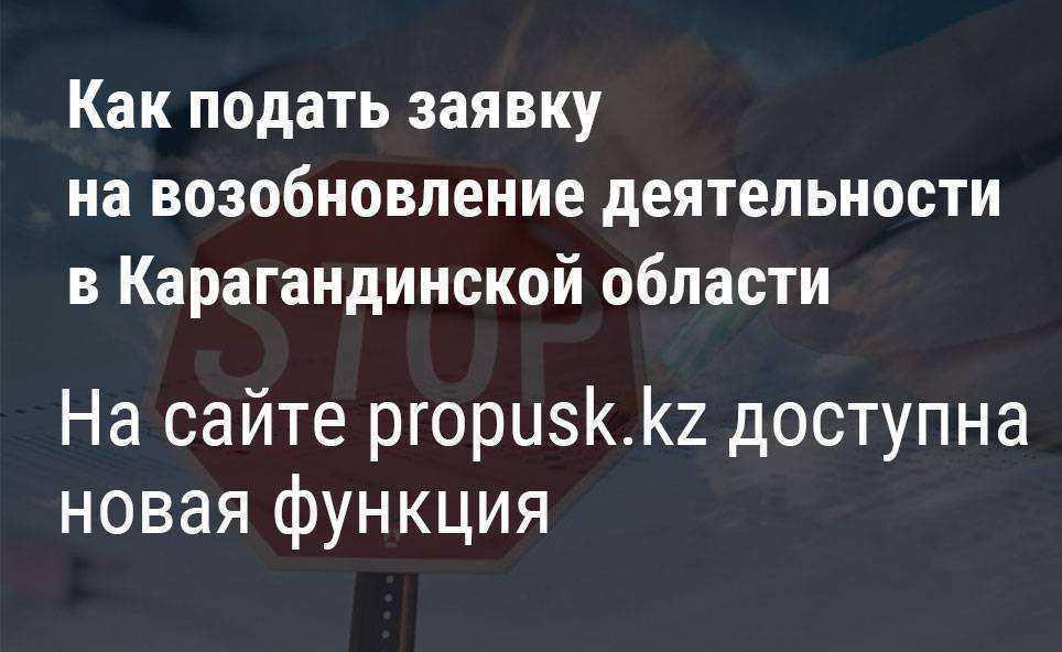 Как подать заявку на возобновление деятельности в Карагандинской области через сайт propusk.kz