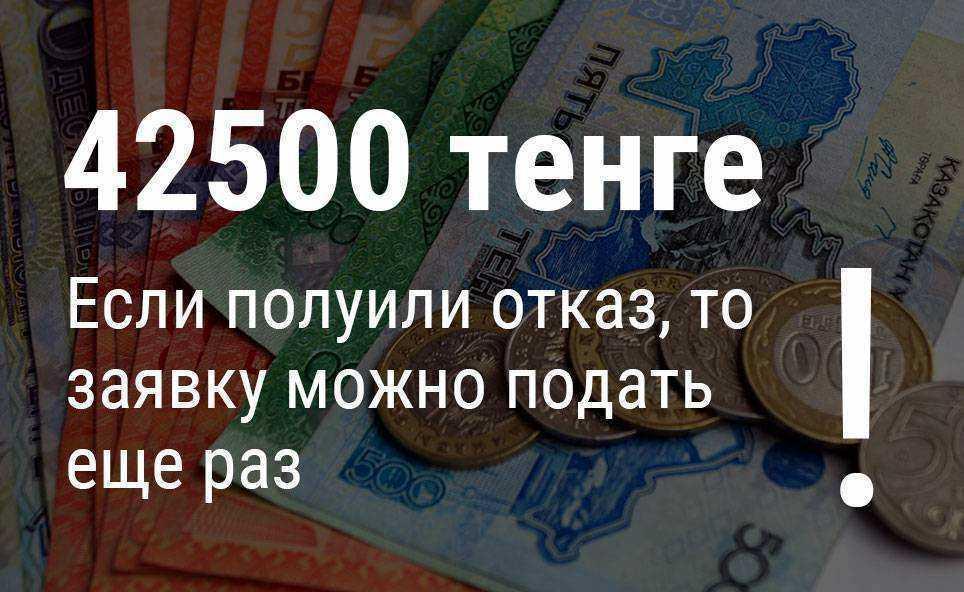 Тем кто получил отказ на выплату пособия 42500 тенге, можно подать заявку повторно и доказать потерю дохода