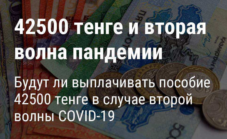 Будут ли платить 42500 тенге в случае второй волны covid-19 этой осенью