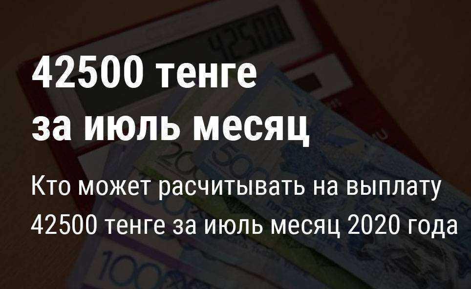 Кто может рассчитывать на выплату 42 500 тенге в июле