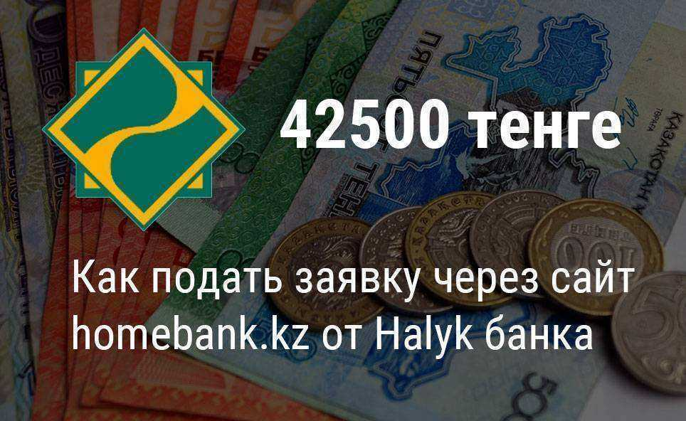 Как подать заявку на выплату 42500 тенге через сайт homebank.kz от Halyk банка