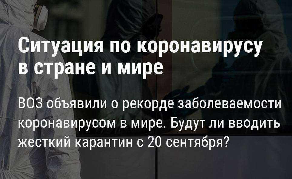 Ситуация по коронавирусу в Казахстане - будут ли вводить жесткий карантин в сентябре?