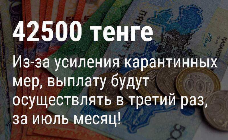 Пособие 42500 тенге будут выплачивать в третий раз из-за усиления карантина в июле 2020 года