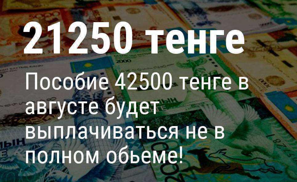 Выплаты 42500 тенге за август будут в размере 21250 тенге