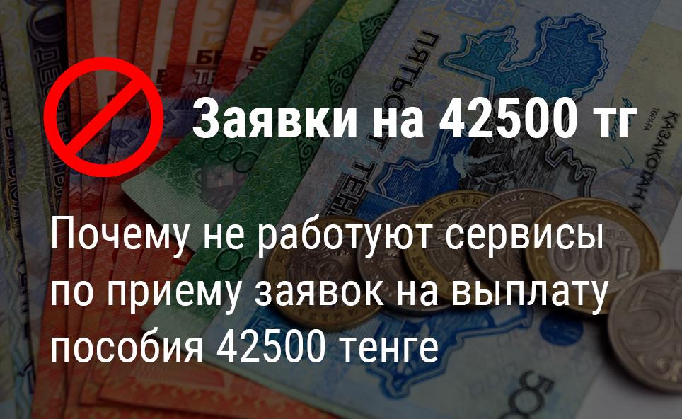 Сайт 42500.enbek.kz проводит технические работы по увеличению серверной мощности
