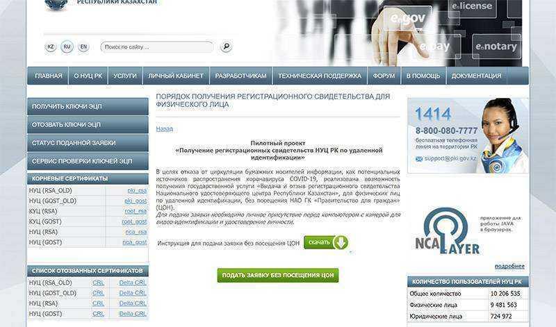 Как получить ЭЦП в Казахстане не посещая ЦОН - инструкция