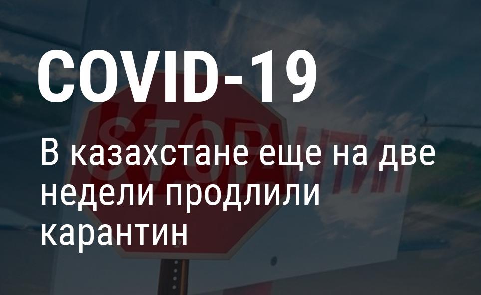 Касым-Жомарт Токаев поручил продлить карантин еще на две неделе в августе