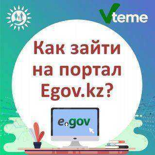 Способы авторизации на портале eGov.kz
