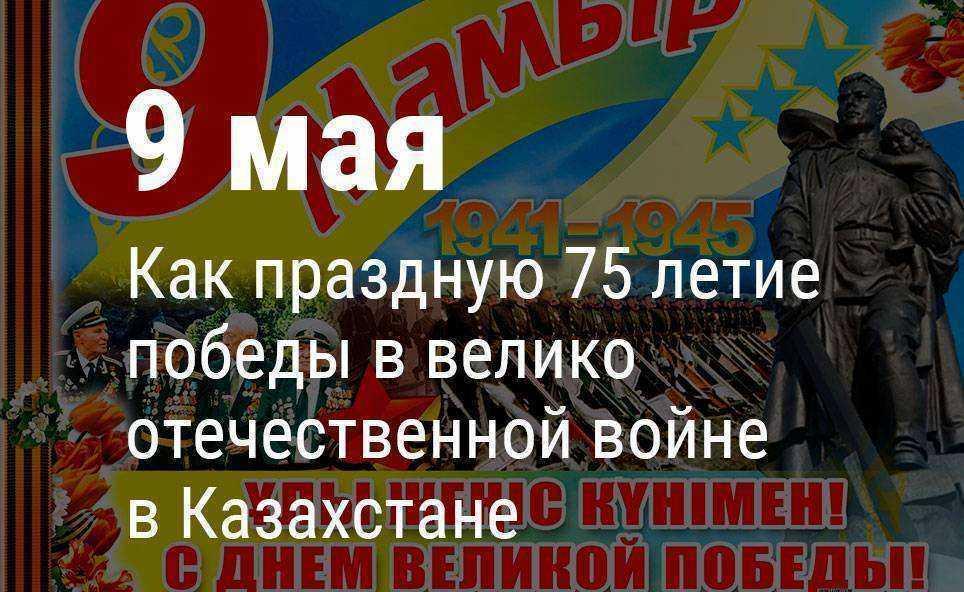 Как праздную 75 летие победы в велико отечественной войне в Казахстане