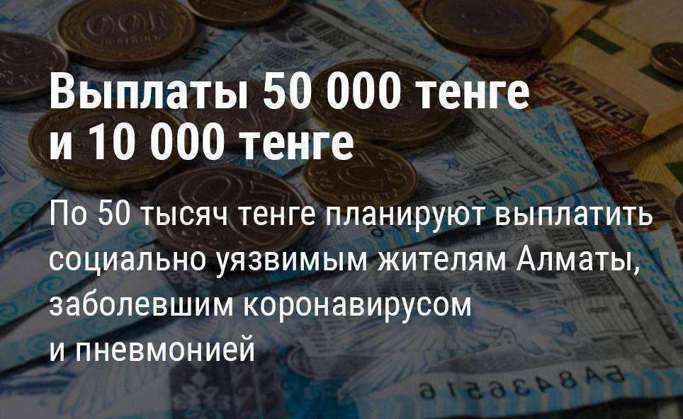 По 50000 тенге единовременно планируют выплатить жителям Алматы заболевшим COVID-19 и пневмонией