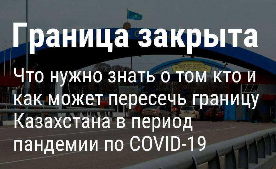 Что нужно знать о пересечении границы Казахстана в период действия карантина