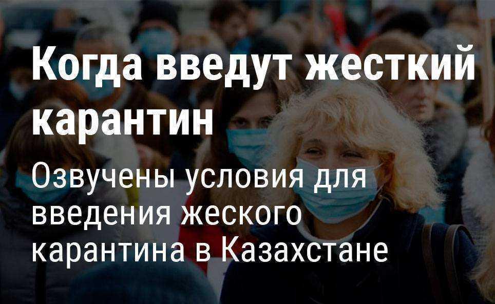 Минздрав озвучил условия для введения жесткого карантина в Казахстане